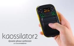 KORG 「Kaossilator2」「Mini Kaoss Pad2」発表!