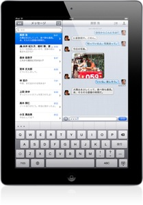 Overview imessage 20111004