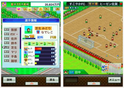カイロソフト、iOS新作ゲーム「サッカークラブ物語」リリース