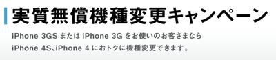ソフトバンク、iPhone 3G/3GSユーザー向け「実質無償機種変更キャンペーン」の期間延長