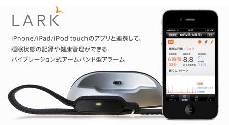 フォーカルポイント、iPhone/iPad/iPod touchを使って、睡眠状態を記録できる「LARK アンアラームシステム」を発売