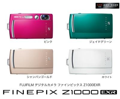 FUJIFILM、EXR CMOSセンサー搭載 デジタルカメラ 「FinePix Z1000EXR」発売