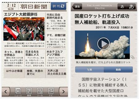 「朝日新聞デジタル」アプリに無料試用機能が追加