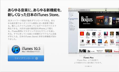 Apple Japan、iTunesの新機能を紹介