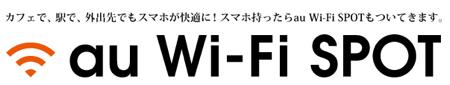 「au Wi-Fi SPOT」の対象機器を3月1日に拡大