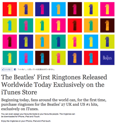 The Beatles'の着信音は、「iTunes Store」独占配信
