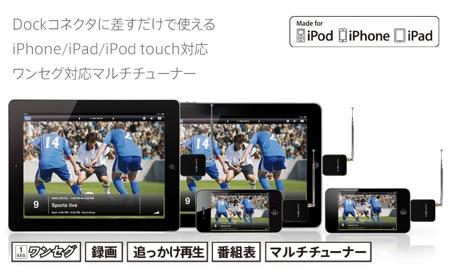 フォーカルポイント、iOSデバイス用ワンセグチューナー「elgato eyeTV mobile」発売