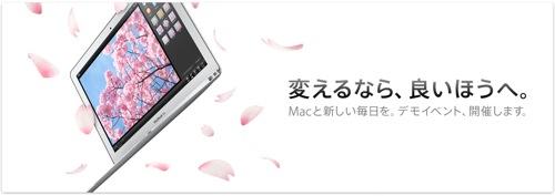 Apple Japan、日本全国のAppleショップでMacのデモイベントを開催