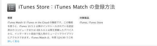 ITunesmatchsupport