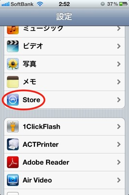 Itunesinthecloud iphone1