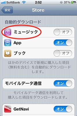 Itunesinthecloud iphone2