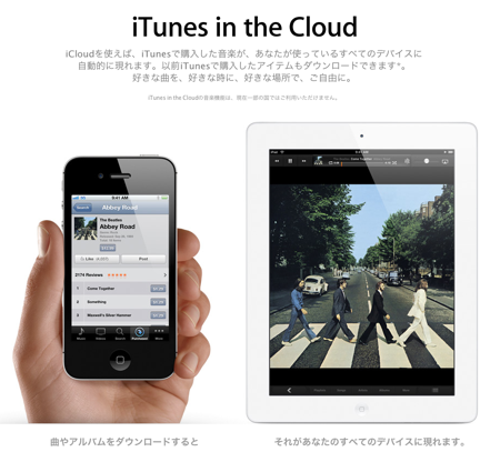「iPhone」「iPad」での「iTunes in the Cloud」の設定方法