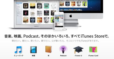 Appleが、「iTunes Store」のリニューアルを計画!?