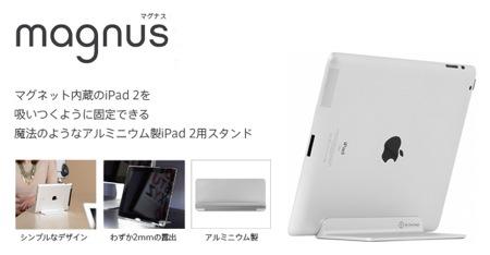 フォーカルポイント、アルミニウム製マグネット内蔵iPad 2用スタンド「Ten One Design magnus for iPad 2」を発売