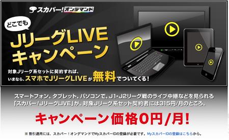 スカパー!iPhone、iPadなどでJ1・J2リーグ戦のライブ中継などが0円でみられる「どこでもJリーグLiVEキャンペーン」を発表