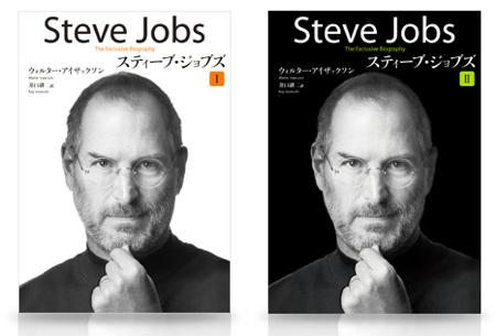 講談社、電子書籍『スティーブ・ジョブズ II 増補版』配信開始