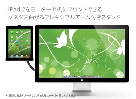 フォーカルポイント、「iPad 2」をモニターや机にマウントできるフレキシブルアーム付きスタンドを発表