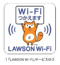 ローソン、無線LANサービス「LAWSON Wi-Fi」全店舗に設置
