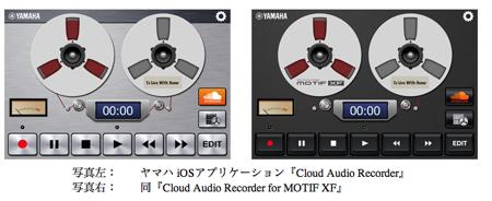 ヤマハ、iPod touch/iPhone/iPadで音の録音・共有が可能なアプリ「Cloud Audio Recorder」リリース