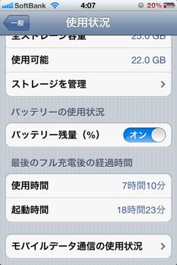 「iOS 5.1」でバッテリー問題は解決されたのかを検証