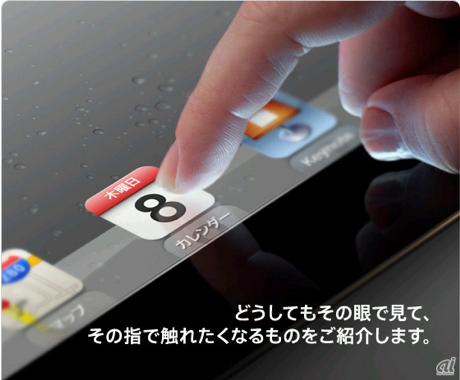 Apple Japan、国内でも3月8日に「iPad」に関連するイベント開催