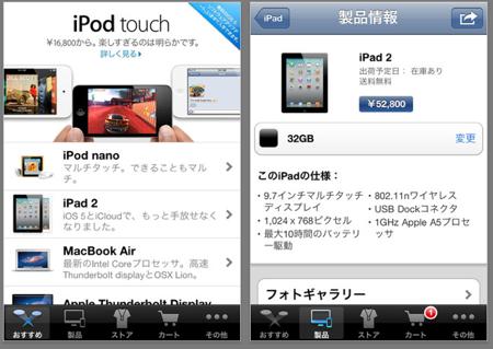 Apple、「Apple Store 2.1」リリース