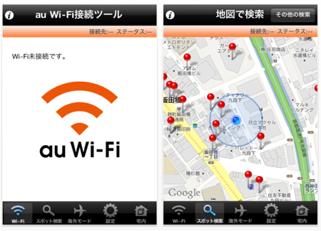 KDDI、「au Wi-Fi接続ツール」をアップデートし、「iPad」「iPod touch」でも利用可能に
