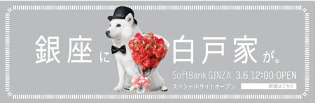 ソフトバンク銀座店が3月6日にオープンするのを前にスペシャルサイトをオープン