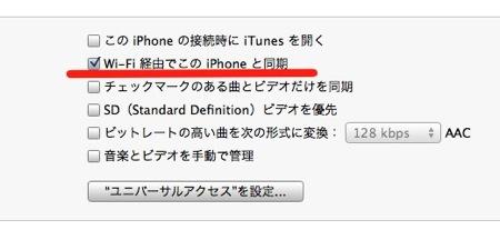 「iPhone 4S」バッテリー問題の原因の1つが、「iTunes Wi-Fi同期」かもしれない