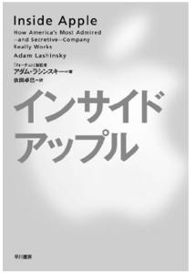 Appleの内部事情を書いた日本語訳版「インサイド・アップル」が発売