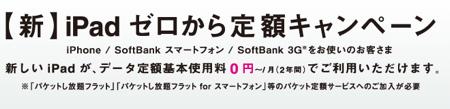 ソフトバンクオンラインショップ、「iPad Wi-Fi+4G モデル」の予約を開始