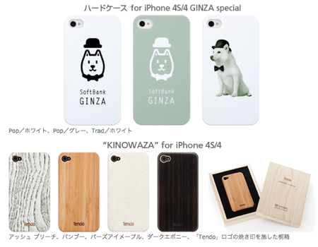 SoftBank SELECTION、「ソフトバンク銀座」開店記念として白戸家お父さんの「iPhone」用ケースを限定販売