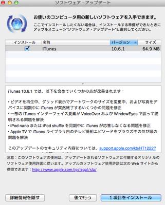Apple、「iTunes 10.6.1」リリース