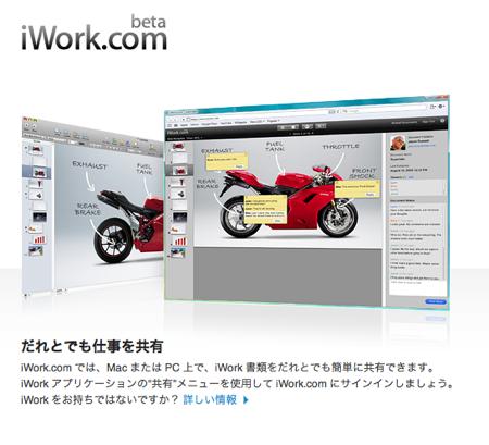 「iWork.com beta」が2012年7月31日にサービス終了へ