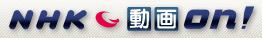 NHKのスマホ向け番組配信サービスがiPhoneなどに対応