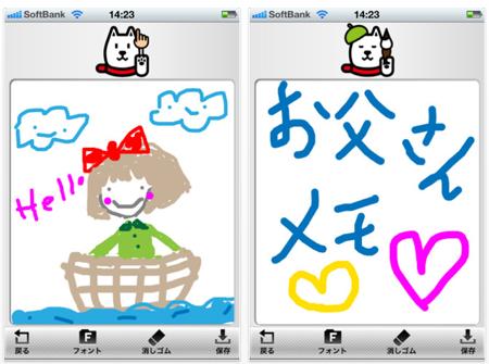 ソフトバンク、iPhoneアプリ「お父さん手書きメモ帳」リリース