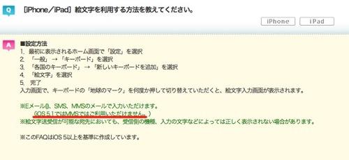 ソフトバンク、「iOS 5.1」では絵文字をMMSでは利用できないと発表