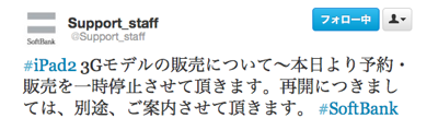 Softbanksupport tweet1