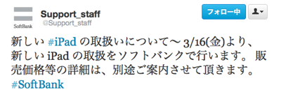 Softbanksupport tweet2