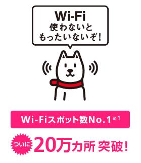 孫社長、「ソフトバンク Wi-Fi スポット」がつながっても遅いなどの問題について、技術的な解決策があると明言