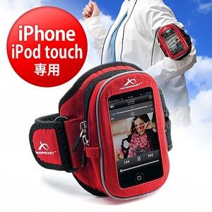 サンワサプライ、ケースの上からタッチ可能な「iPhone/iPod touch」用アームバンドを発売