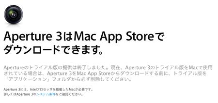 Apple、「iWork」と「Apertune」のトライアル版を削除