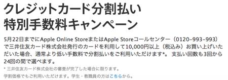 Appleonlinestore