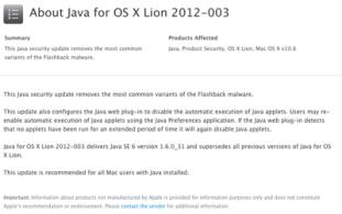 Apple、マルウェア「Flashback」を削除する「Java for OS X 2012-003」リリース