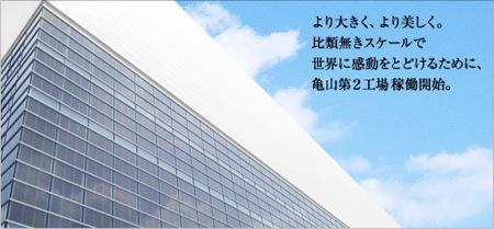 シャープ、亀山第2工場でIGZO液晶の生産を開始