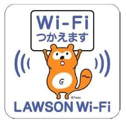 ローソン、全国のローソン店内で「LAWSON Wi-Fi」提供開始