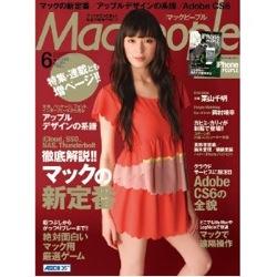 Macpeople201206