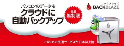 ソースネクスト、年間3990円で容量無制限のクラウドバックアップサービス「Backblaze」リリース