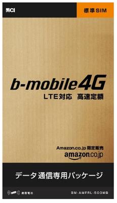 日本通信、Amazon.co.jp限定で高速定額データ通信サービスの提供を開始