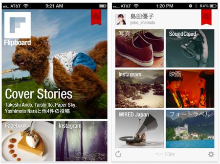 iPhone/iPadアプリ「Flipboard」がアップデートして日本語に対応